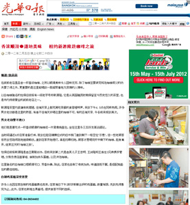 Kwong Wah Newspaper